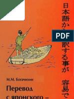 Перевод с японского - это просто