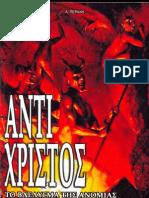 antixristos