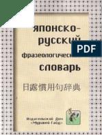 Японско-Русский Фразеологический Словарь