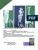 4. ΚΑΜΠΑΝΑΡΙΟ ΠΑΝΑΓΙΑΣ ΓΕΡΑΚΑΡΙΟΥ ΖΑΚΥΝΘΟΥ