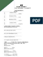 Atarashii Nihon Go Test 1