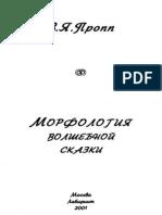 Пропп В. Я. Морфология волшебной сказки - 2001