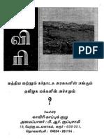 Kaveri - TMP
