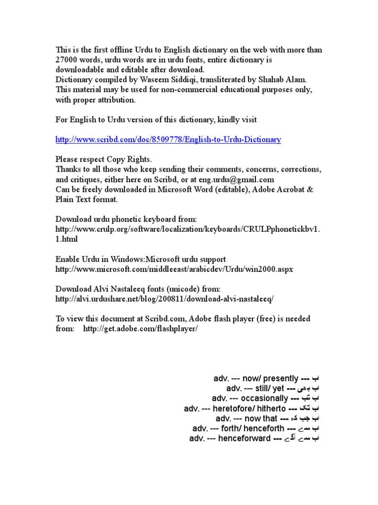 15696790aa611 Urdu to English Dictionary