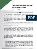 1945-2003年的教育政策演进