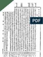 施約瑟 譯 (1930) 淺文理 新舊約聖經 (上帝版) Part 2 箴言-啟示錄