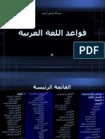 Slides of Arabic Grammar