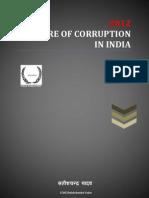 Culture of Corruption in India