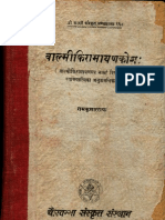 Valmiki Ramayan Kosha - Ram Kumar Rai