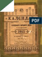 Альманах УНС 1915