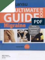 ป้องกันไมเกรน - ใกล้หมอ_Migraine