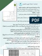حل أسئلة التقويم الفصل الثالث - 12
