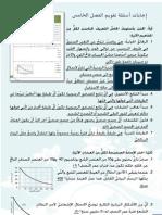 حل أسئلة التقويم الفصل الخامس- 12