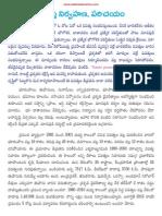 DM in Telugu