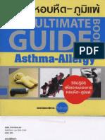 รู้จักกับอาการหอบหืด-โรคภูมิแพ้ - ใกล้หมอ_Asthma-Allergy