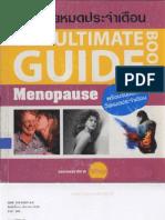 รู้จักวัยหมดประจำเดือน - ใกล้หมอ - Menopause