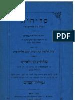 """Lishana.org - Selihot ke-minhag K""""K Sefardim (Selihot kon ladino) - Yosef Yitshak Alshekh - (1865)"""