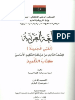 كتاب اللغة العربية للصف الثالث- كتاب التلميذ