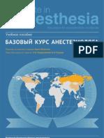Базовый курс анестезиолога