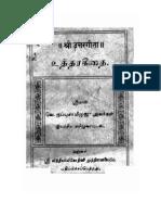 UTHRA GEETHAI