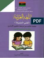 كتاب اللغة العربية للصف الثالث- كراسة النشاط و التدريب