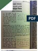 Fasting - Bulug Al-Maram - Bn