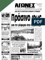 neoiagones_17.11.2012