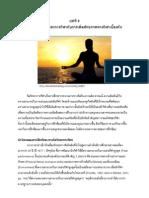เอกสารประกอบการสอน จิตวิทยาการกีฬา บทที่ 6