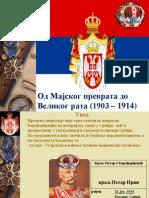 3. Од Мајског преврата до Великог рата          (1903 – 1914) 1