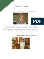 الفائزون بجوائز الإبداع العربي للعام 2012