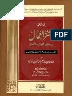 Kanz Ul Ummaal Vol 09 10