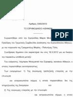 Η απόφαση  δικαίωσης πολίτη για εφαρμογή παράνομων πρακτικών από εισπρακτική, Ειρ.Αθ. 3383/2012