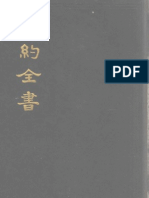 《新舊約全書》廣東話 (1934) Part 1 創世記-撒母耳記上