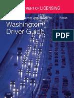 Дорожные Правила для штата Вашингтон