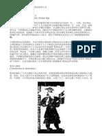 集体运动-全球化时代的中国式集体主义