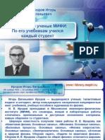 Irodov