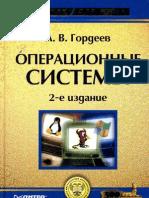 Гордеев_Операционные системы