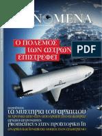 Φαινόμενα - Τεύχος 85.pdf