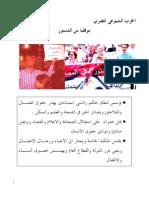 الحزب الشيوعى المصري موقفنا  من الدستور