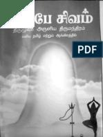 Thirumanthiram Tamil