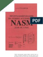 nasm_unix