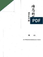 Mao Era Book