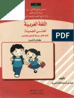 كتاب اللغة العربية للصف الاول-كتاب التلميذ