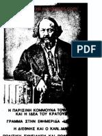 Μπακούνιν, Η παρισινή κομμούνσ κσι η ιδέα του κράτους, Bakunin
