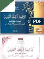 كراسة الخط العربي للصف الثالث