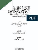 Al-Roz-Ul-Baasim by Hafiz Ibn_Ibraheem Al-Wazeer (Yamni)