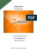 Ubuntu Linux базовый курс