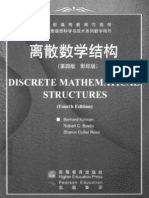 Discrete maths by Kolman