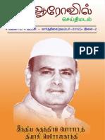AurovilleNewsletter of Tamil
