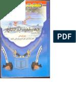 Haqpalonkay Pashto